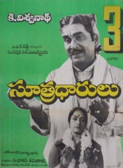 Sutradharulu