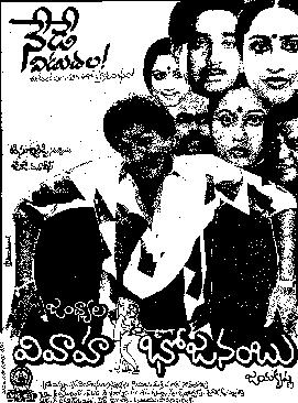 Vivaaha Bhojanambu