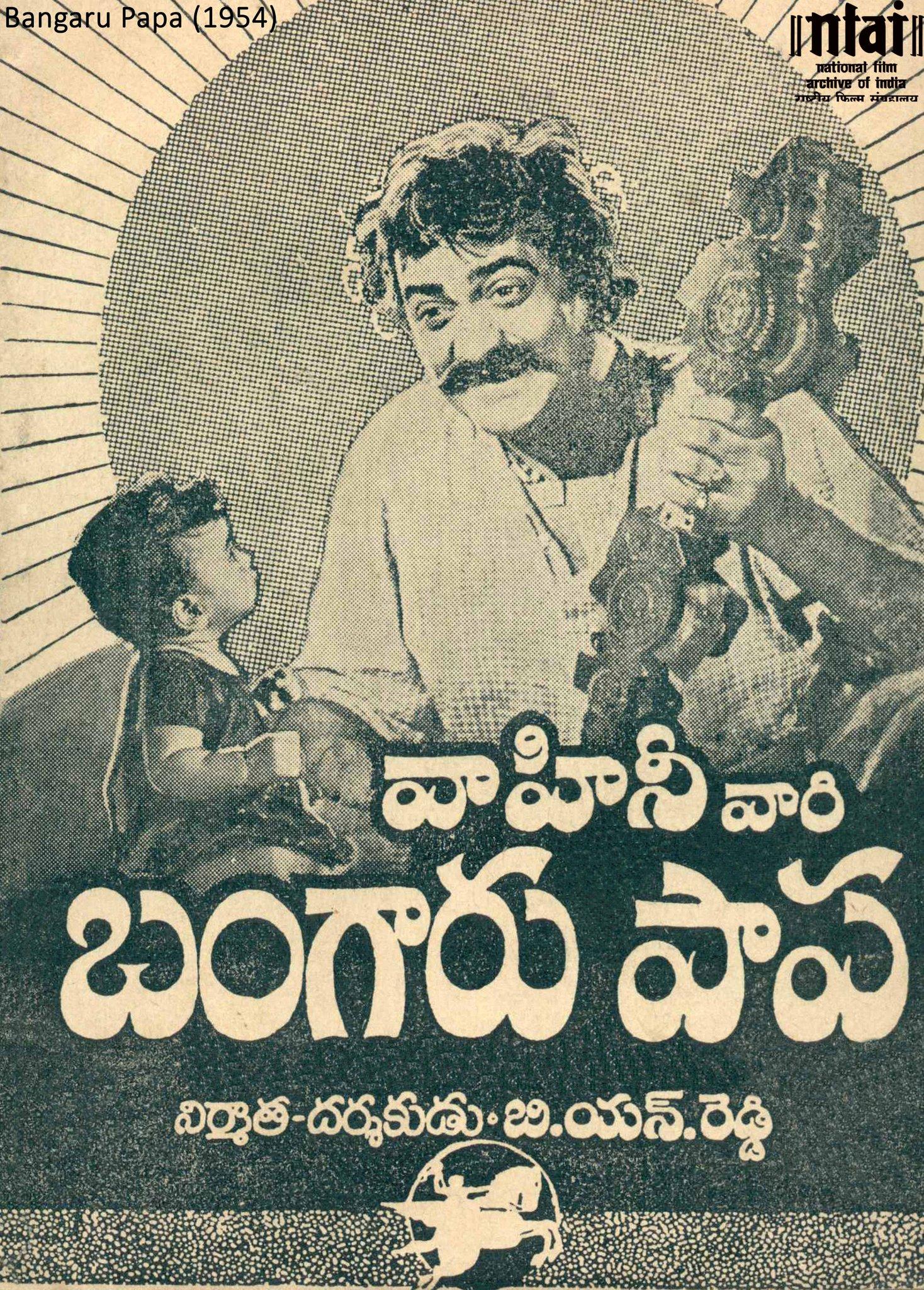 Bangaru Papa (1955): B N Reddy's Best Work #TeluguCinemaHistory