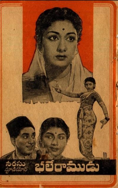 Bhale Ramudu (1955): Telugu Cinema Reminiscence #TeluguCinemaHistory