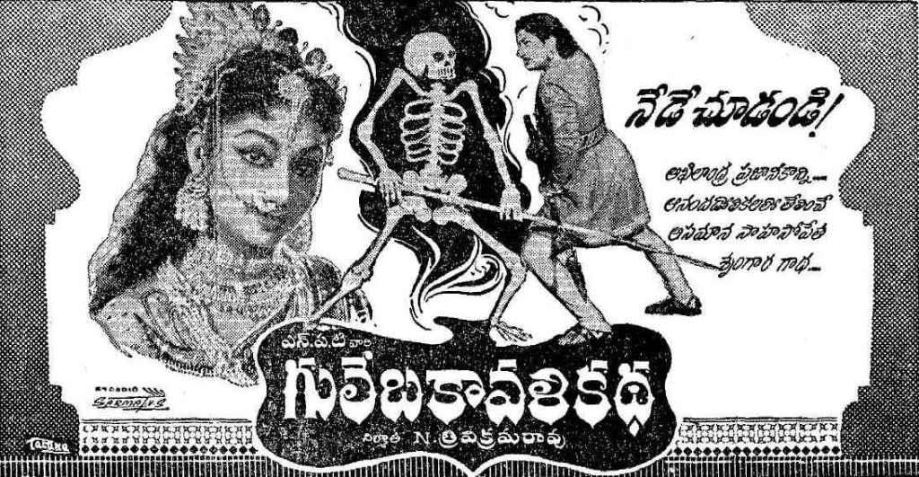 Gulebakavali Katha (1962): First Folklore Fantasy Film #TeluguCinemaHistory