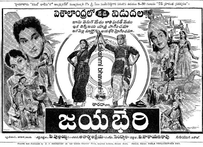 Jayabheri (1959): Award Winning Devotional Biographical Feature #TeluguCinemaHistory