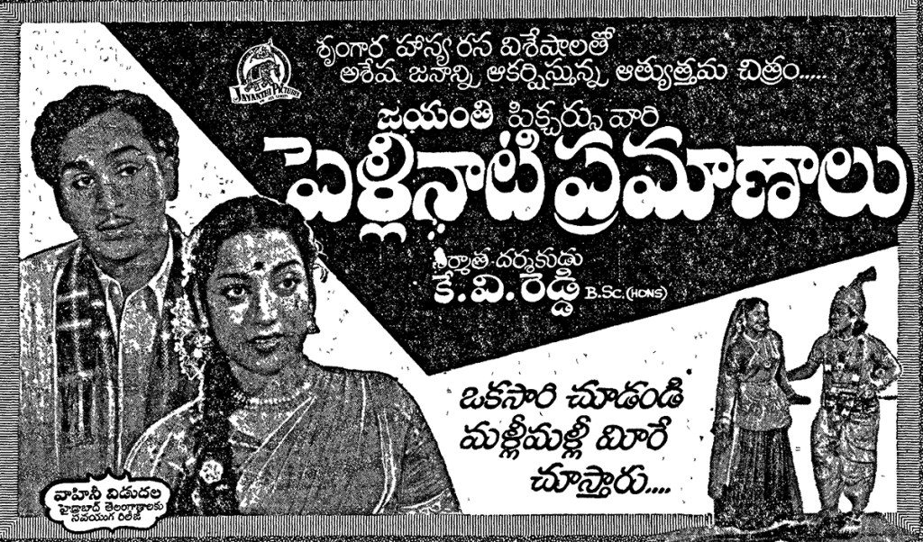 Pellinaati Pramanalu (1958): Award Winning Entertainer From K V Reddy #TeluguCinemaHistory
