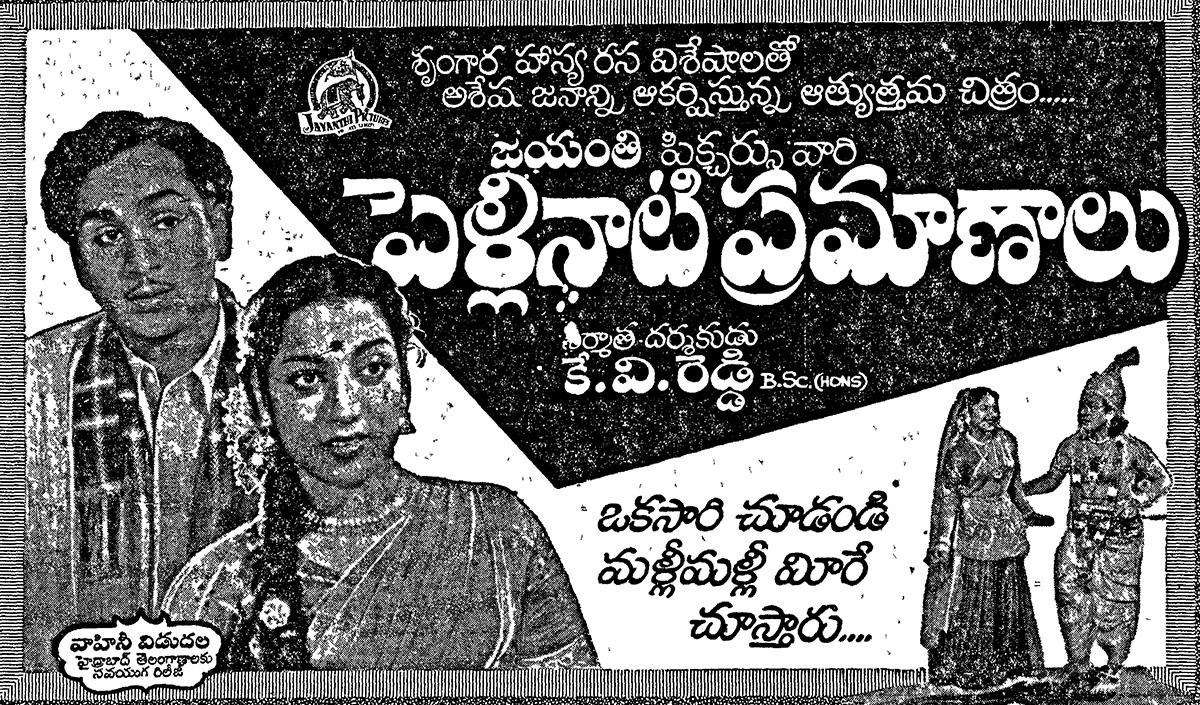 Pellinaati Pramanalu (1958): Award Winning Entertainer From K V Reddy #TeluguCinemaHistory