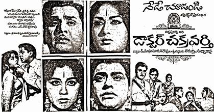 Doctor Chakravarthy (1964): First Film to win the Nandi Award #TeluguCinemaHistory