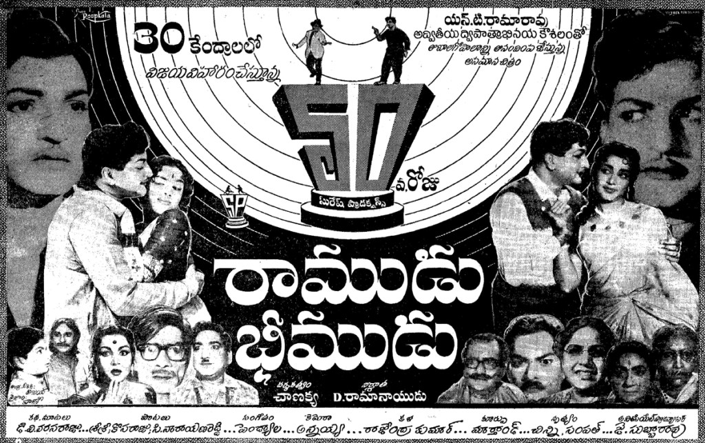 Ramudu Bheemudu (1964): Movie Moghul D Rama Naidu's Suresh Productions Debut Film | NTR's First Dual Role Film | #TeluguCinemaHistory