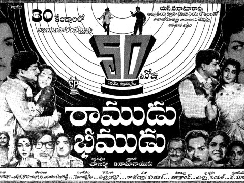 Ramudu Bheemudu (1964): Movie Moghul D Rama Naidu's Suresh Productions Debut Film | NTR's First Dual Role Film | #TeluguCinemaHistory