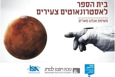 Young Israeli Astronaut Academy Program in the Media