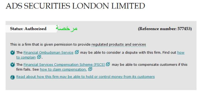 شركات التداول المرخصة ترخيص بريطاني FCA