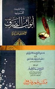 Abwab us Sarf Jadeed Arabic عربی ابواب الصرف جدید