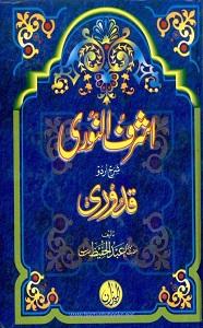 Ashraf ul Noori Urdu Sharh Qaduri اشرف النوری