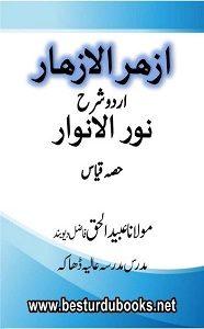 Azhar ul Azhar Urdu Sharh Noor ul Anwaar Qiyas ازھر الازھار اردو شرح نور الانوار قیاس