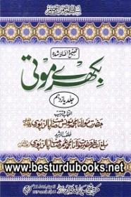 Bikhray Moti [11 Volumes] By Maulana Muhammad Younas Palanpuri بکھرے موتی