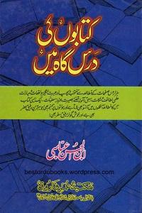 Kitabo Ki Darasgah Me By Ibn ul Hasan Abbasi کتابوں کی درس گاہ میں