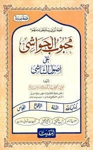 Mahboob ul Hawashi Urdu Sharh Usool ush Shashi محبوب الحواشی