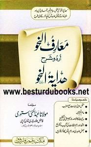 Maarif un Nahw urdu Sharh Hidayat un Nahw معارف النحو