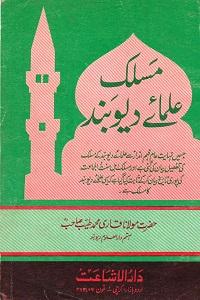 Maslak e Ulama e Deoband By Maulana Qari Tayyeb Qasmi مسلک علما دیوبند