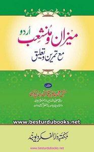 Mizan o Munshaeb Urdu میزان و منشعب اردو