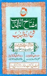 Miftah ut Tahzeeb Urdu Sharh Tahzeeb مفتاح التہذیب