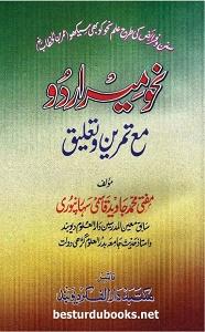 Nahw Meer Urdu نحو میر اردو