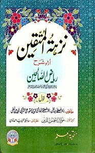 Nuzhat ul Muttaqeen Urdu Sharh Riaz Us Saleheen نزھۃ المتقین