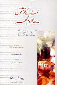Rahmat Kay Farishton Say Mahroom Ghar By Ukasha Abdul Mannan رحمت کے فرشتوں سے محروم گھر