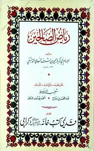 Riaz us Saleheen By Imam Navavi ریاض الصالحین
