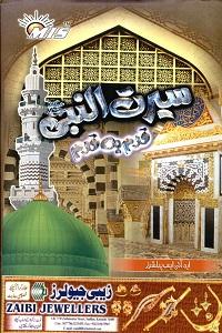Seerat un Nabi [S.A.W] Qadam Ba Qadam By Abdullah Farani سیرت النبی قدم بہ قدم