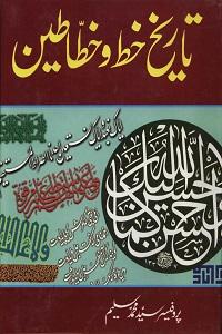 Tareekh e Khat wa Khatateen By Prof Syed Muhammad Saleem تاریخ خط و خطاطین