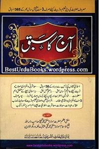 Aaj Ka Sabaq By Qari Muhammad Ishaq Multani آج کا سبق