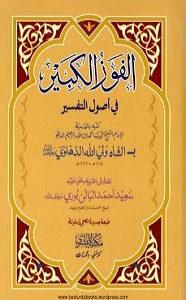 Al Fawz ul Kabeer الفوز الکبیر