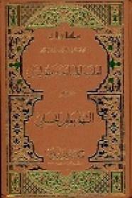 Al HashiaLi Maulana Muhammad Yaqoob Al Banani
