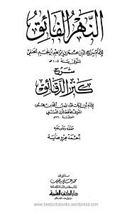 Al Nahr ul Faiq Arabic Sharh Kanz ud Daqaiq النهر الفائق عربی شرح کنز الدقائق Pdf Download
