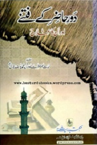 Daur e Hazir Ke Fitnay Aur Unka Elaj By Maulana Muhammad Yusuf Banori دور حاضر کے فتنے اور انکاعلاج