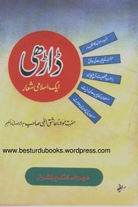 Dhari Aik Islami Shea'ar By Maulana Ashiq Ilahi ڈاڑھی ایک اسلامی شعار