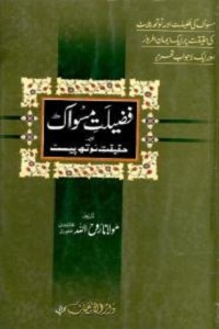 Fazilat e Miswak Aur Haqiqat e Toothpaste By Maulana Roohullah Naqashbandi فضیلتِ مسواک اور حقیقت ٹوتھ پیسٹ