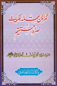 Gumrah Kun Aqaid o Nazriyat Aur Sirat e Mustaqeem By Maulana Muhammad Yusuf Ludhyanvi گمراہ کن عقائد و نظریات اور صراط مستقیم