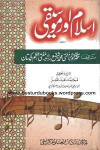 Islam Aur Moseeqi By Mufti Muhammad Shafi اسلام اور موسیقی
