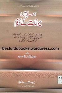 Islam Mein Haywanaat Kay Ahkam By Maulana Muhammad Yusuf Khan اسلام میں حیوانات کے احکام