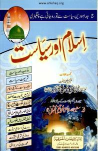 Islam aur Siyasat