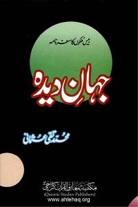 Jahan e Deeda By Mufti Taqi Usmani جہان دیدہ