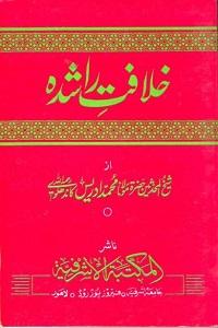 Khilafat e Rashida By Maulana Muhammad Idrees Kandhalvi خلافت راشدہ