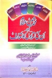 Muhaddiseen e Ezaam Aur Unki Kitabon Ka Ta'aruf By Shaykh Saleemullah Khan محدثین عظام اور انکی کتابوں کا تعارف