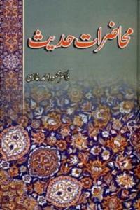 Muhazarat e Hadith By Dr. Mahmood Ahmad Ghazi محاضرات حدیث