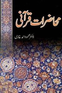 Muhazarat e Qurani By Dr. Mahmood Ahmad Ghazi محاضرات قرآنی