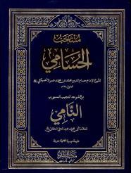 Muntakhab Ul Husami