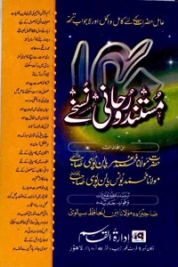 Mustanad Roohani Nuskhay By Maulana Muhammad Umar Palanpuri مستند روحانی نسخے