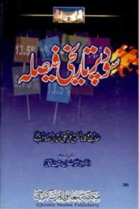 Sood Par Tareekhi Faisla By Mufti Taqi Usmani سود پر تاریخی فیصلہ