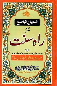 Rah e Sunnat By Maulana Sarfraz Khan Safdar راہ سنت