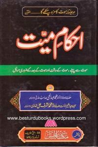 Ahkam e Mayyat By Maulana Dr. Abdul Hai Arifi احکام میت